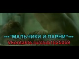 Мы  животные  We Are Animals (Boys on Film 11)