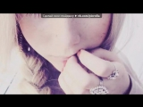 «С моей стены» под музыку 04. Bahh Tee - 10 лет спустя (SunJinn prod.)(2011 Bahh Tee - Руки к щекам). Picrolla